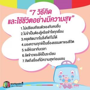 7 วิธีใช้ชีวิตอย่างมีความสุข