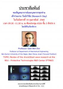 2วันนักวิจัย14-02-60