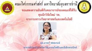 Congratulation L Araya.Outside Research Fund