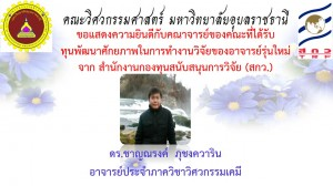 Congratulation L phuchong .Outside Research Fund