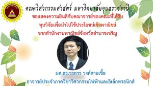 Congratulation L worakan .Outside Research Fund