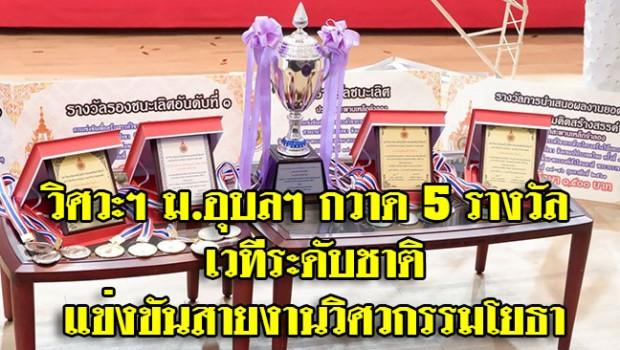 นศ.วิศวะฯ ม.อุบลฯ กวาด 5 รางวัล เวทีระดับชาติ แข่งขันสายงานวิศวกรรมโยธา นักศึกษาภาควิชาวิศวกรรมโยธา มหาวิทยาลัยอุบลราชธานี สร้างชื่อ คว้ารางวัลชนะเลิศ ถ้วยประทาน พระเจ้าวรวงศ์เธอ พระองค์เจ้าโสมสวลี พระวรราชาทินัดดามาตุ และ 4 รางวัล ในเวทีการแข่งขันระดับชาติ การแข่งขันเพื่อสร้างสรรค์วิชาการด้านโครงสร้างไม้และเหล็ก โครงสร้างด้วยไม้ไอศกรีม สายงานวิศวกรรมโยธา ชิงแชมป์ประเทศไทย จัดโดย คณะวิศวกรรมศาสตร์ มหาวิทยาลัยเทคโนโลยีราชมงคลรัตนโกสินทร์ ศาลายา จ.นครปฐม โดยมีนักศึกษา จากสถาบันการศึกษาจำนวน...