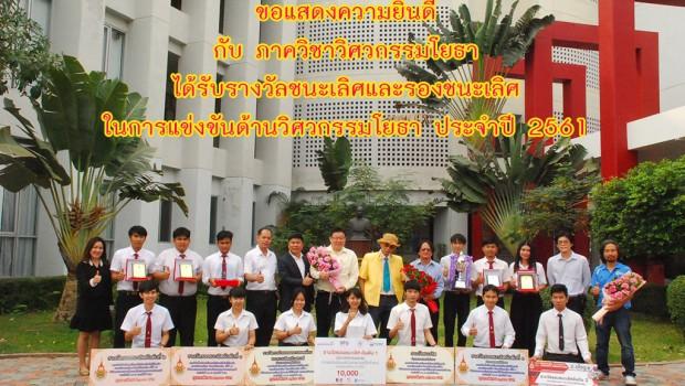การแข่งขันเพื่อสร้างสรรค์วิชาการ ด้านโครงสร้างด้วยไม้ไอศกรีมสายงานวิศวกรรมโยธาชิงแชมป์ประเทศไทย ครั้งที่ ๑๒ ชิงถ้วยพระราชทาน สมเด็จพระเทพรัตนราชสุดาฯ สยามบรมราชกุมารี และการแข่งขันเพื่อสร้างสรรค์วิชาการด้านโครงสร้างไม้และเหล็กสายงานวิศวกรรมโยธา ชิงแชมป์ประเทศไทย ครั้งที่ ๔ ชิงถ้วยประทาน พระเจ้าวรวงศ์เธอ พระองค์เจ้าโสมสวลี พระวรราชาทินัดดามาตุ ระหว่างวันที่ ๑๔ – ๑๖ กุมภาพันธ์ ๒๕๖๑ ณ มหาวิทยาลัยเทคโนโลยีราชมงคลรัตนโกสินทร์ จังหวัดนครปฐม ดังนี้ (1) รางวัลรองชนะเลิศ (อันดับ 2 และอันดับ...