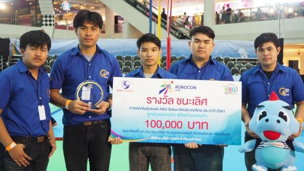 [Show as slideshow] สํานักข่าวไทย TNAMCOT เผยแพร่เมื่อ 24 มิ.ย. 2018 คลิก เพื่อชม https://www.youtube.com/watch?v=yaqJzKKqZF0[/embedyt ทีมกันเกรา จากมหาวิทยาลัยอุบลราชธานี คว้าแชมป์หุ่นยนต์ เอบียู โรบอต คอนเทสต์ 2018 เป็นตัวแทนประเทศไทย ชิงแชมป์หุ่นยนต์นานาชาติ เอบียู ที่เวียดนาม บมจ.อสมท เป็นเจ้าภาพจัดการแข่งขันหุ่นยนต์ เอบียู ชิงชนะเลิศประเทศไทย ประจำปี 2018 ต่อเนื่องเป็นปีที่...