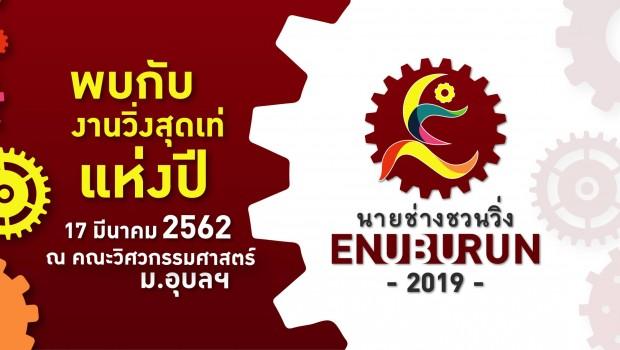 สมาคมศิษย์เก่าวิศวกรรมศาสตร์ ม.อุบลฯ ร่วมกับ สโมสรนักศึกษาวิศวกรรมศาสตร์ ม.อุบลฯ และ คณะวิศวกรรมศาสตร์ มหาวิทยาลัยอุบลราชธานี  Website :https://sites.google.com/view/enuburun Facebook Page :นายช่างชวนวิ่ง EN UBU RUN E-Mail : en.ubu.run@gmail.comTel : 088-5956598 พี่เล็ก รุจิรัตน์ สิกขา