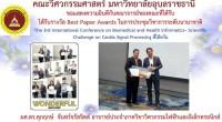 ขอแสดงความยินดีกับผศ.ดร.ศุภฤกษ์ จันทร์จรัสจิตต์ อาจารย์ประจำภาควิชาวิศวกรรมไฟฟ้าและอิเล็กทรอนิกส์ ที่ได้รับรางวัล Best Paper Awards ในการประชุมวิชาการระดับนานาชาติ ICBHIC 2019 ที่ไต้หวัน